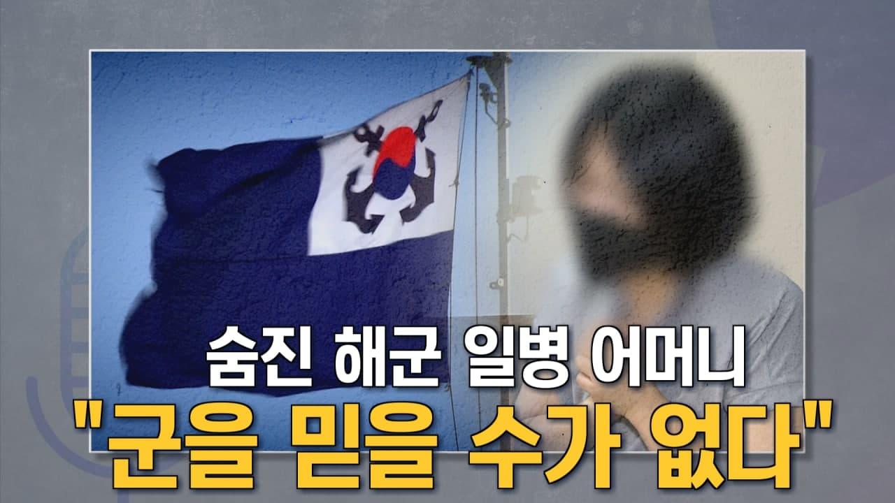 [뉴스7 취재후 Talk] 숨진 해군 일병 어머니 '軍 믿을 수가 없다'