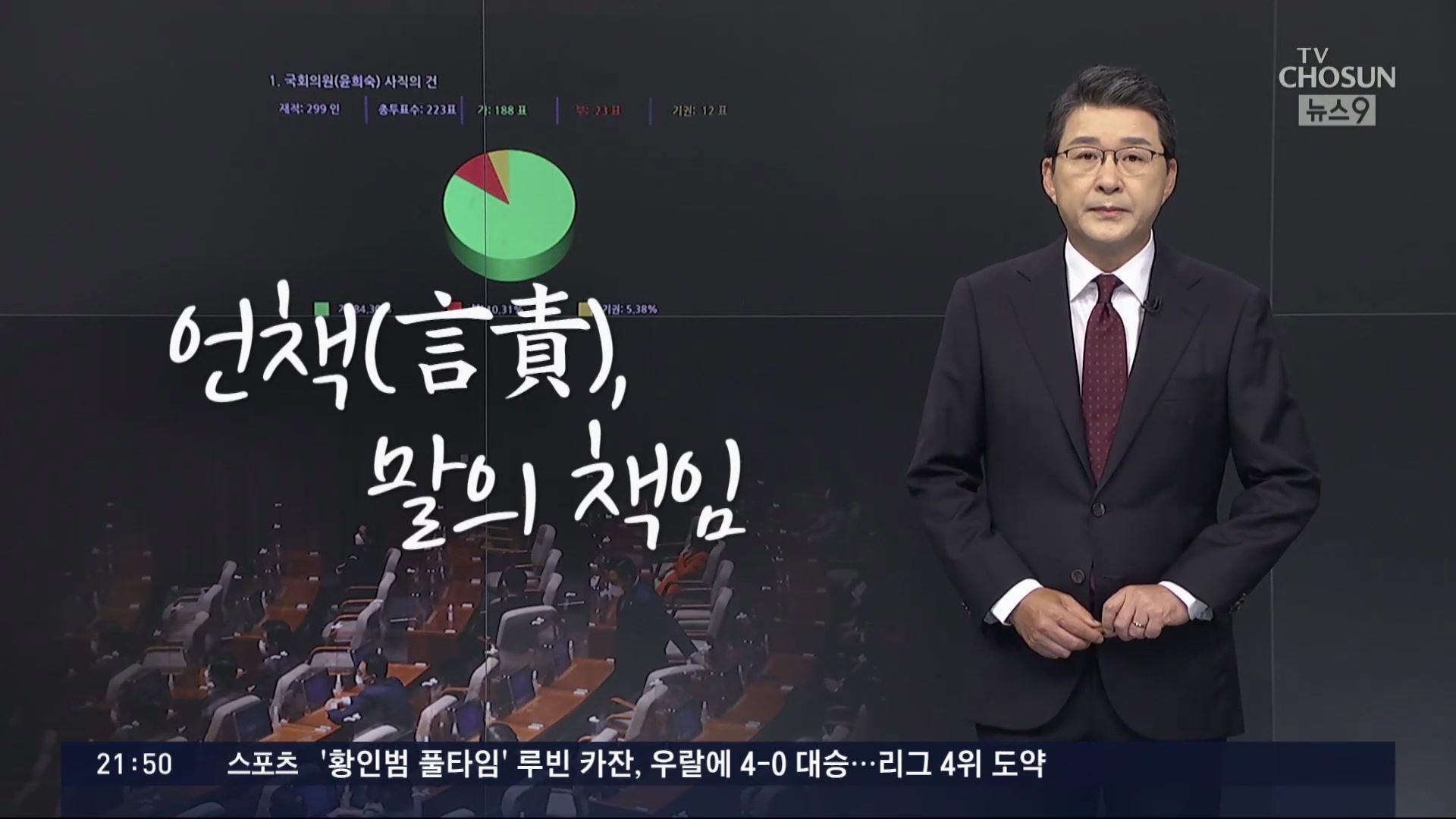 [신동욱 앵커의 시선] 언책(言責), 말의 책임