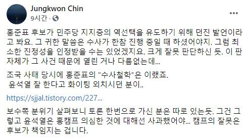 홍준표 '尹, 조국 과잉수사'에 진중권 '민주당 역선택 노려'