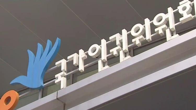 인권위 '언론중재법, 언론자유 위축 우려…국회, 신중 검토해야'