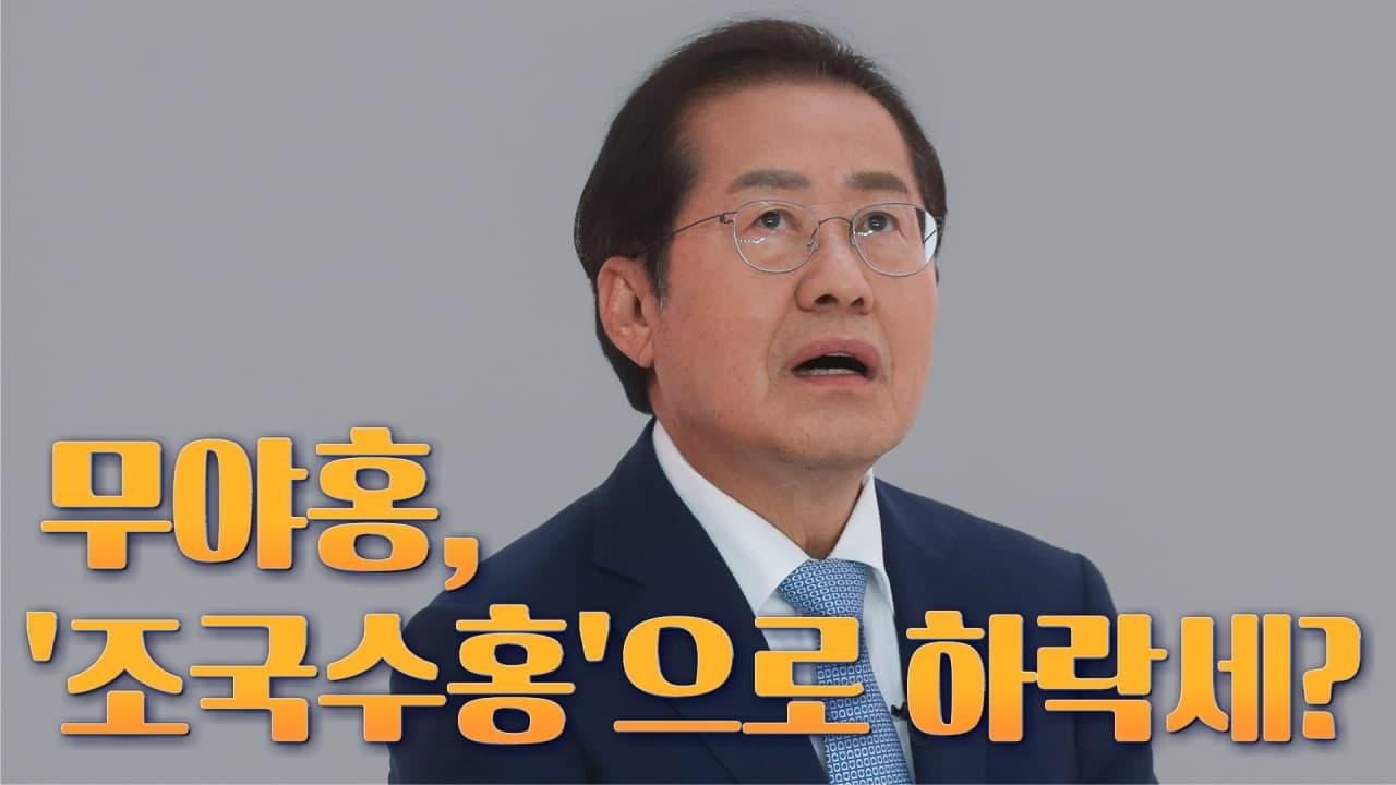 [뉴스야?!] 무야홍, '조국수홍'으로 하락세?