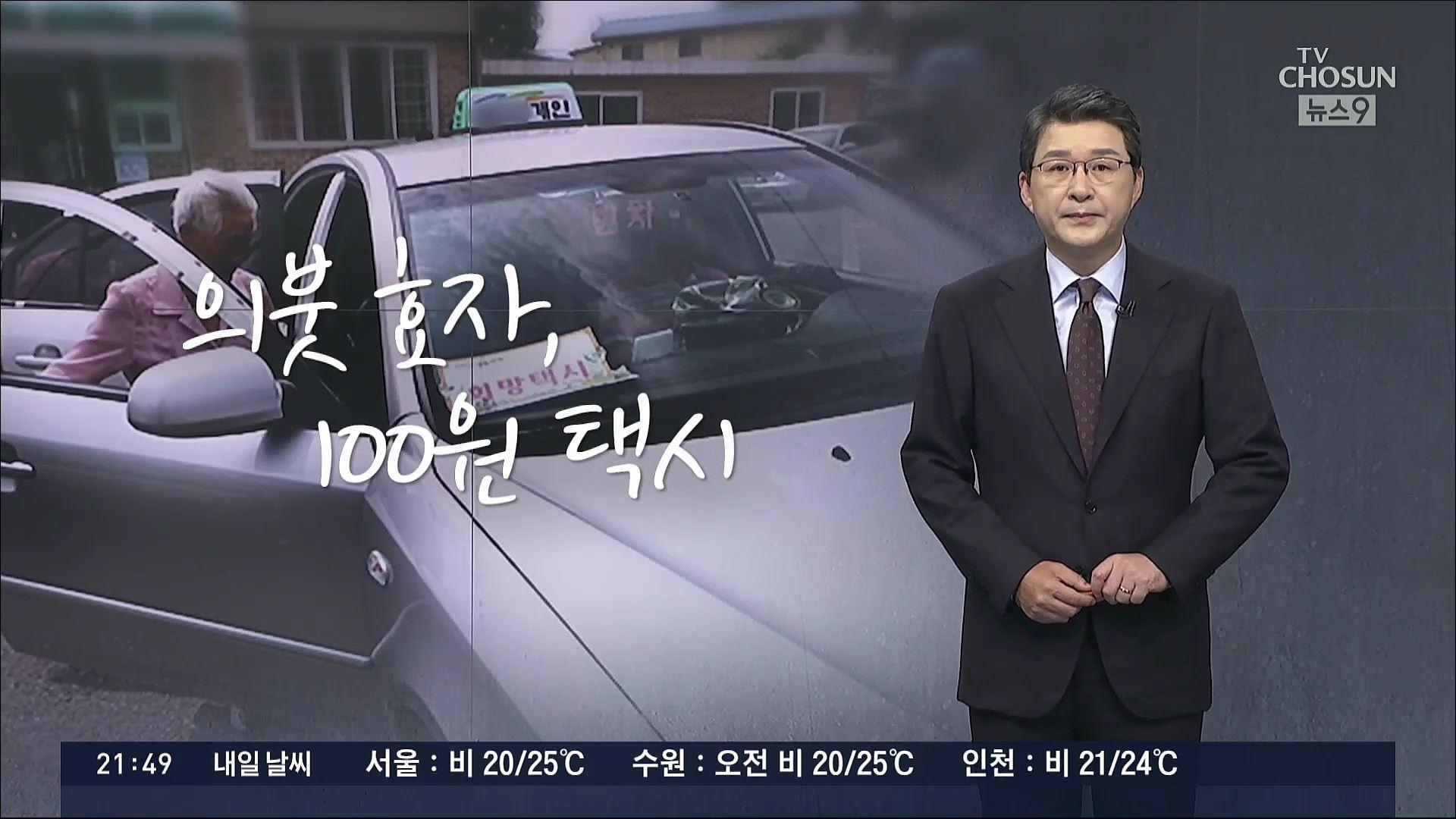 [신동욱 앵커의 시선] 의붓효자, 100원 택시
