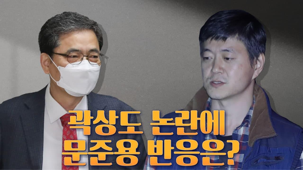 [뉴스야?!] 곽상도 논란에 문준용 반응은?