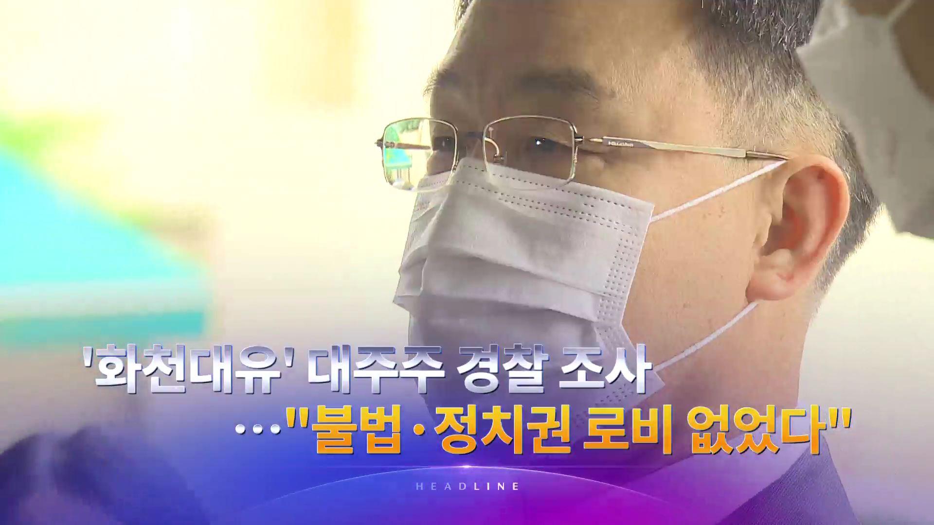 9월 27일 '뉴스 9' 예고