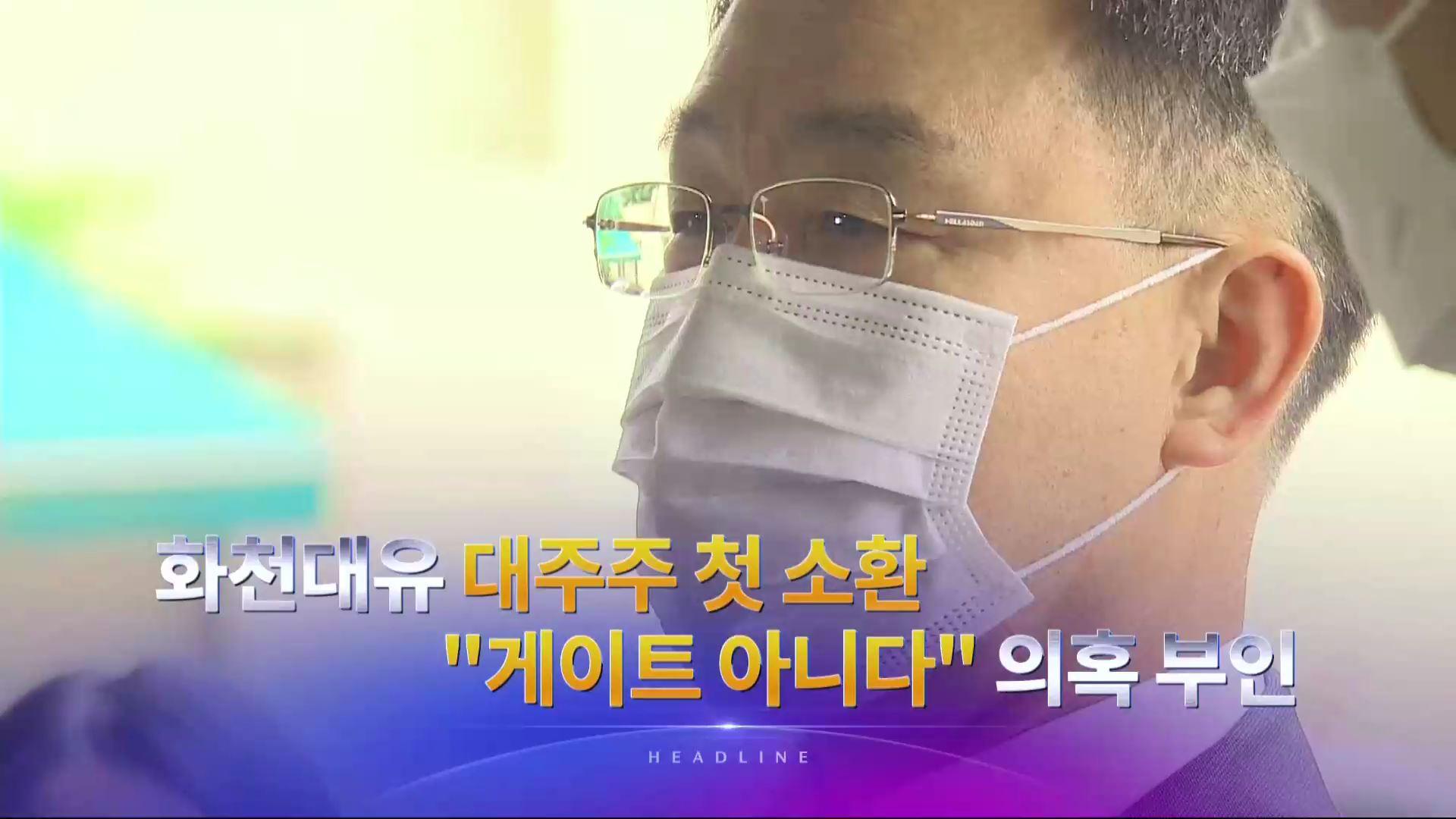 9월 27일 '뉴스 9' 헤드라인