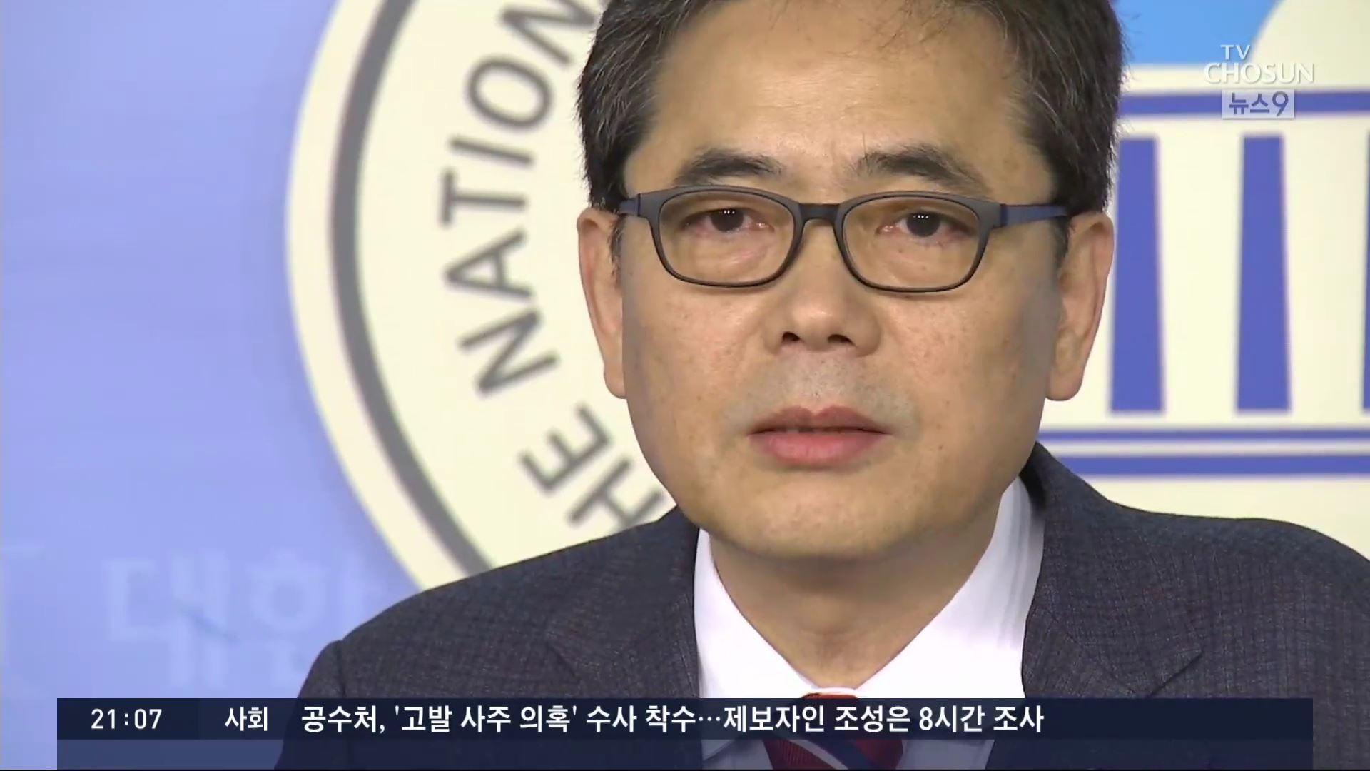 곽상도, 화천대유 측 후원금 2000만원도 받았다