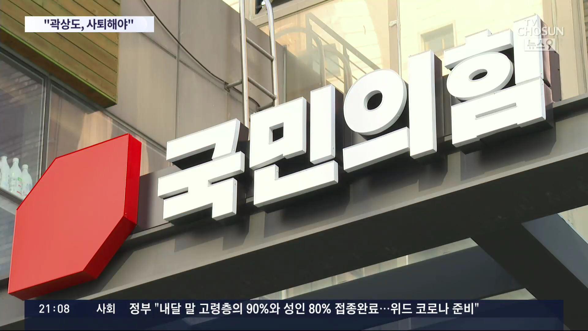野 초선들 '곽상도 의원직 사퇴' 촉구, 이준석도 '결단해야'