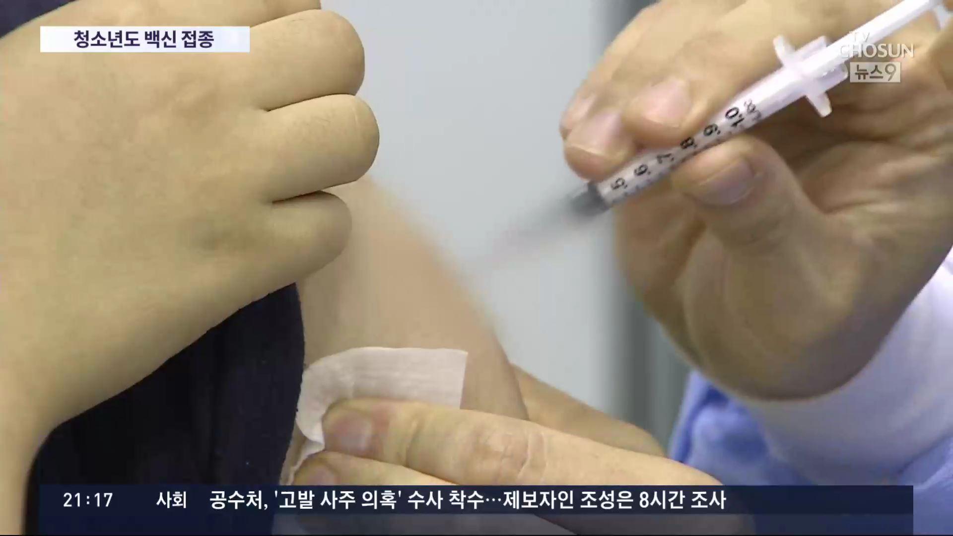 12~17세·임신부 내달 18일부터 접종…고령층·의료진 '부스터샷'