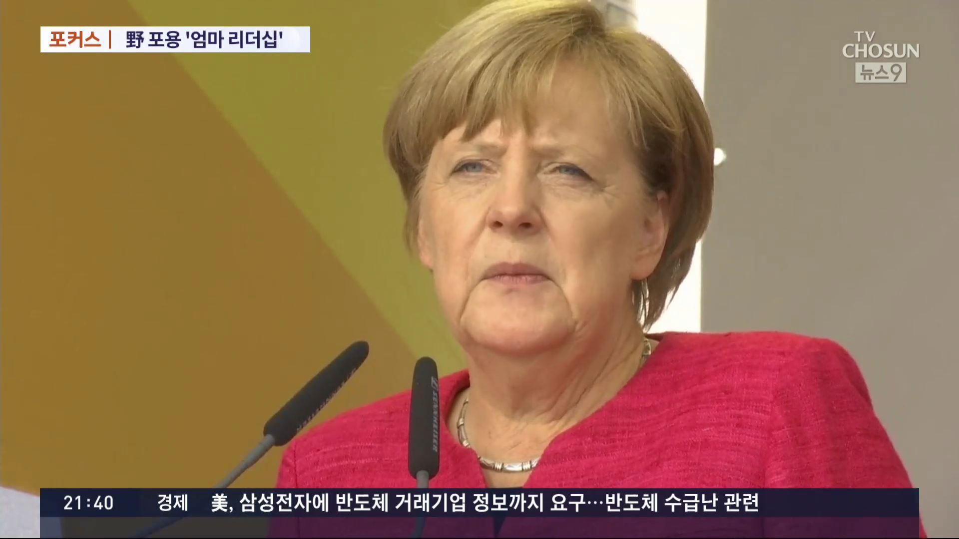 [포커스] 16년간 독일 이끈 '엄마 리더십' 메르켈 자진퇴장
