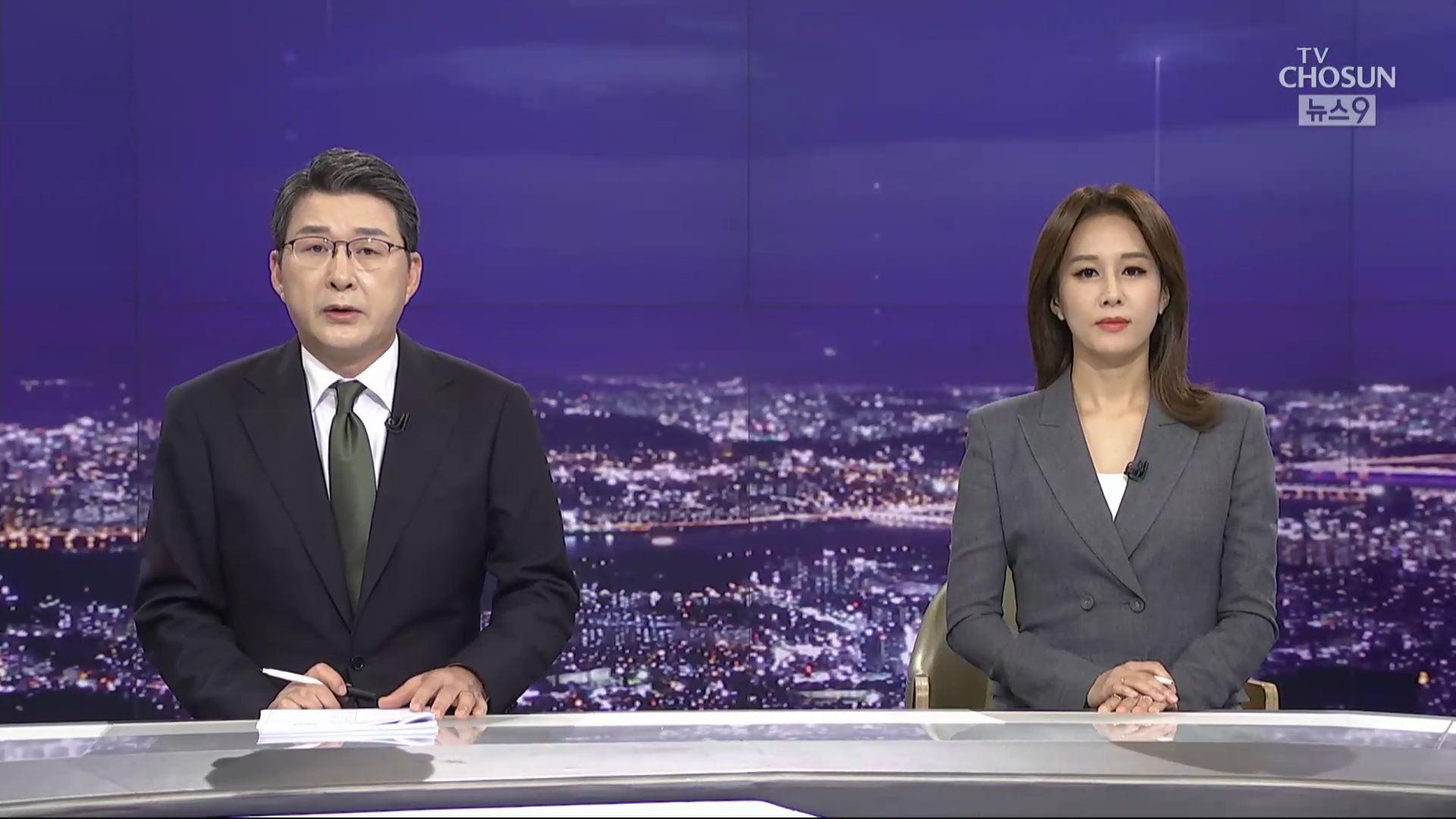 9월 27일 '뉴스 9' 클로징