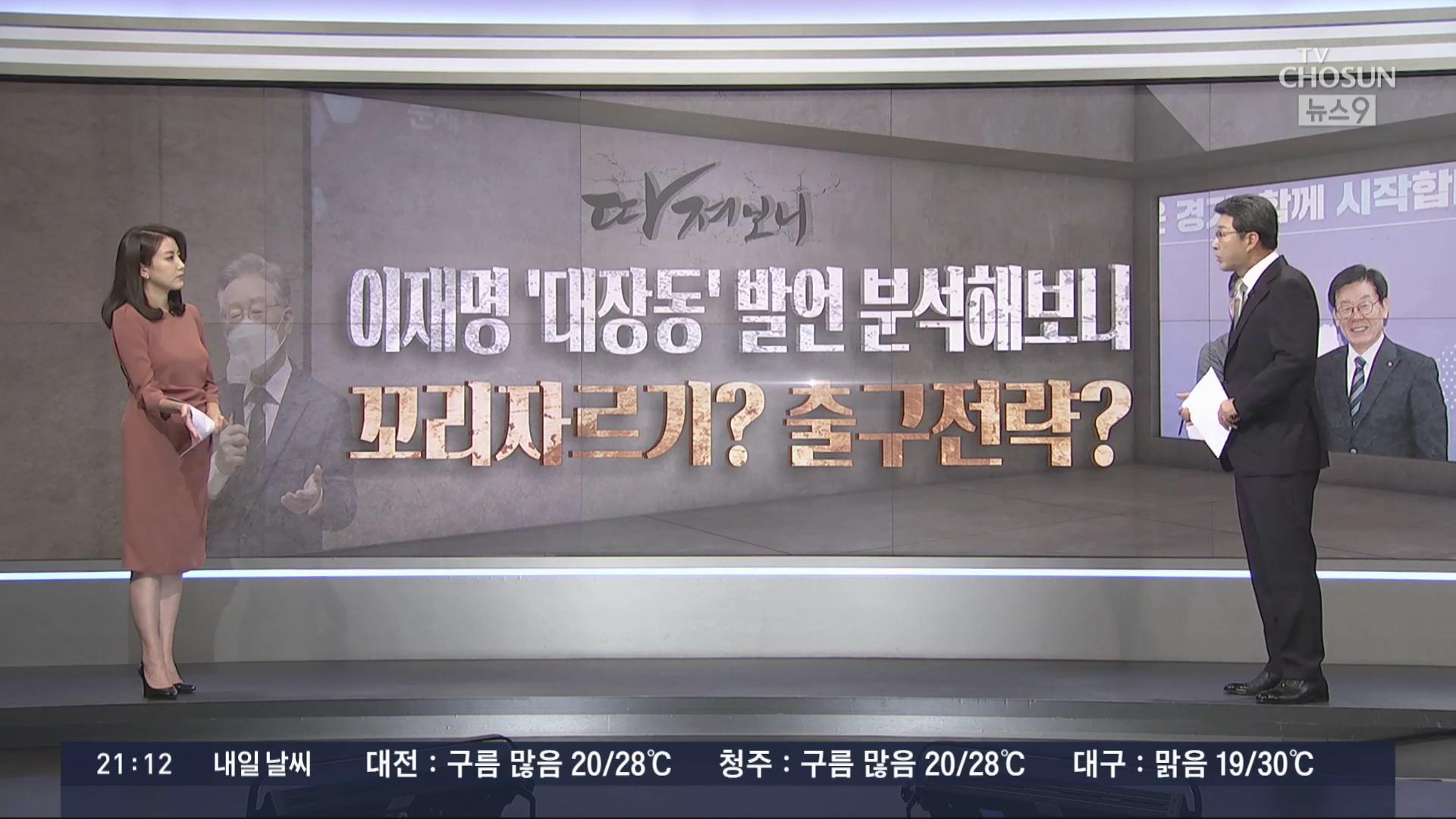 [따져보니] '대장동' 말 달라진 이재명…'성남라인' 측근도 주목