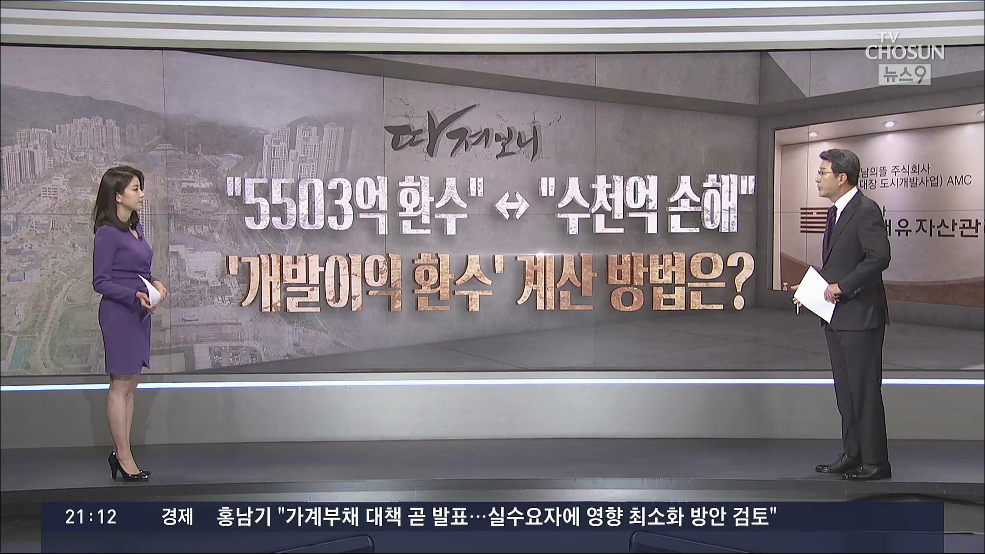 [따져보니] 李 '5503억 환수' vs 檢 '수천억 손해'…판단 근거는