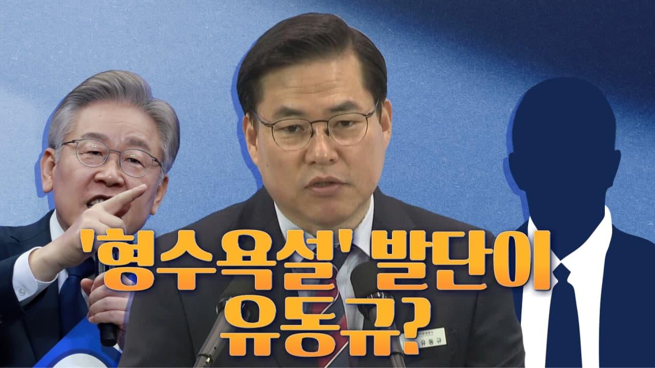 [뉴스야?!] 형수욕설 발단이 유동규?