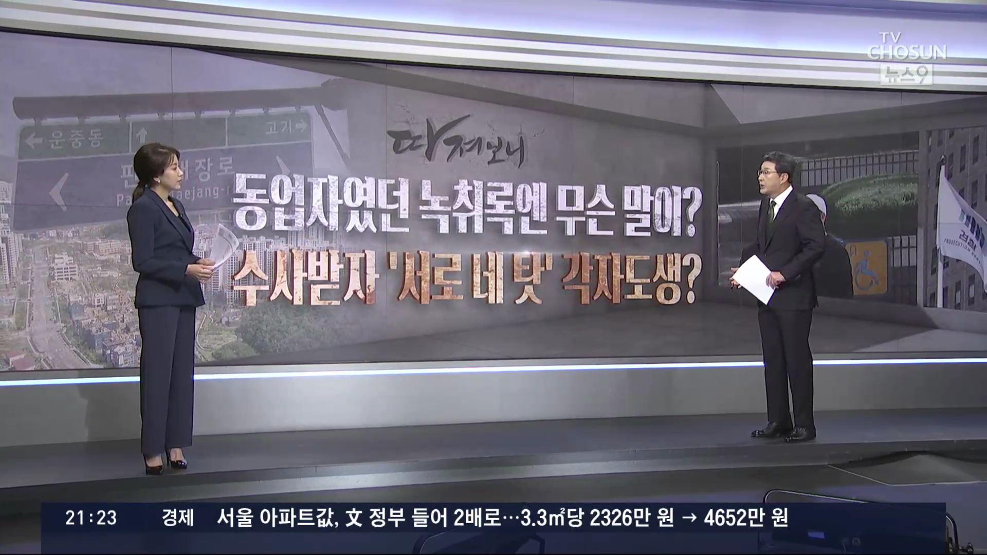 [따져보니] 대장동팀, 수사 진행되자 책임 공방…'각자도생'