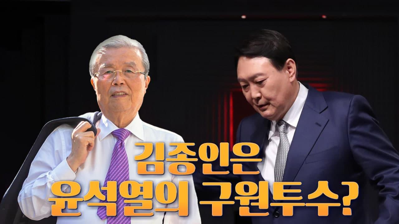 [뉴스야?!] 김종인은 윤석열의 구원투수?