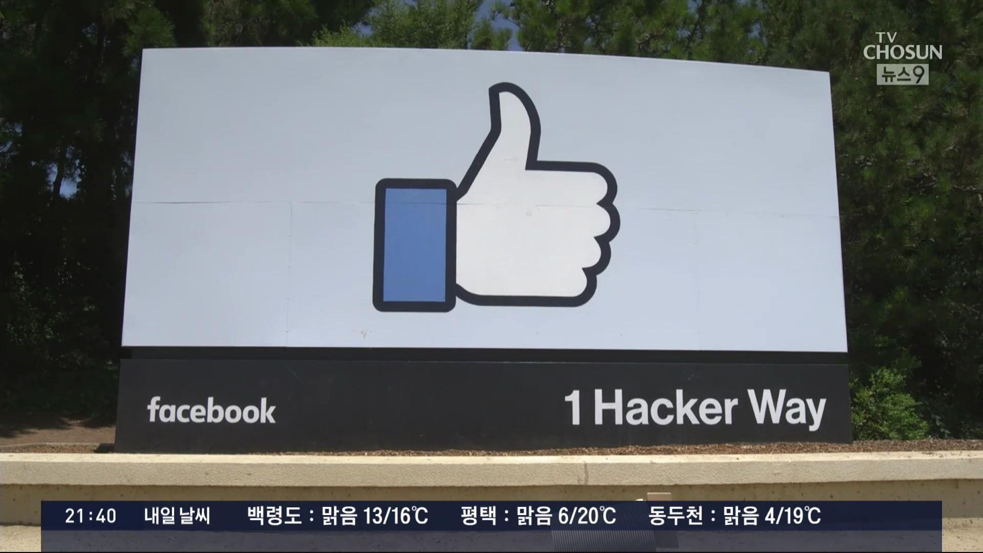 [포커스] ''좋아요'가 증오 부추겨'…내부고발에 페이스북 최대 위기