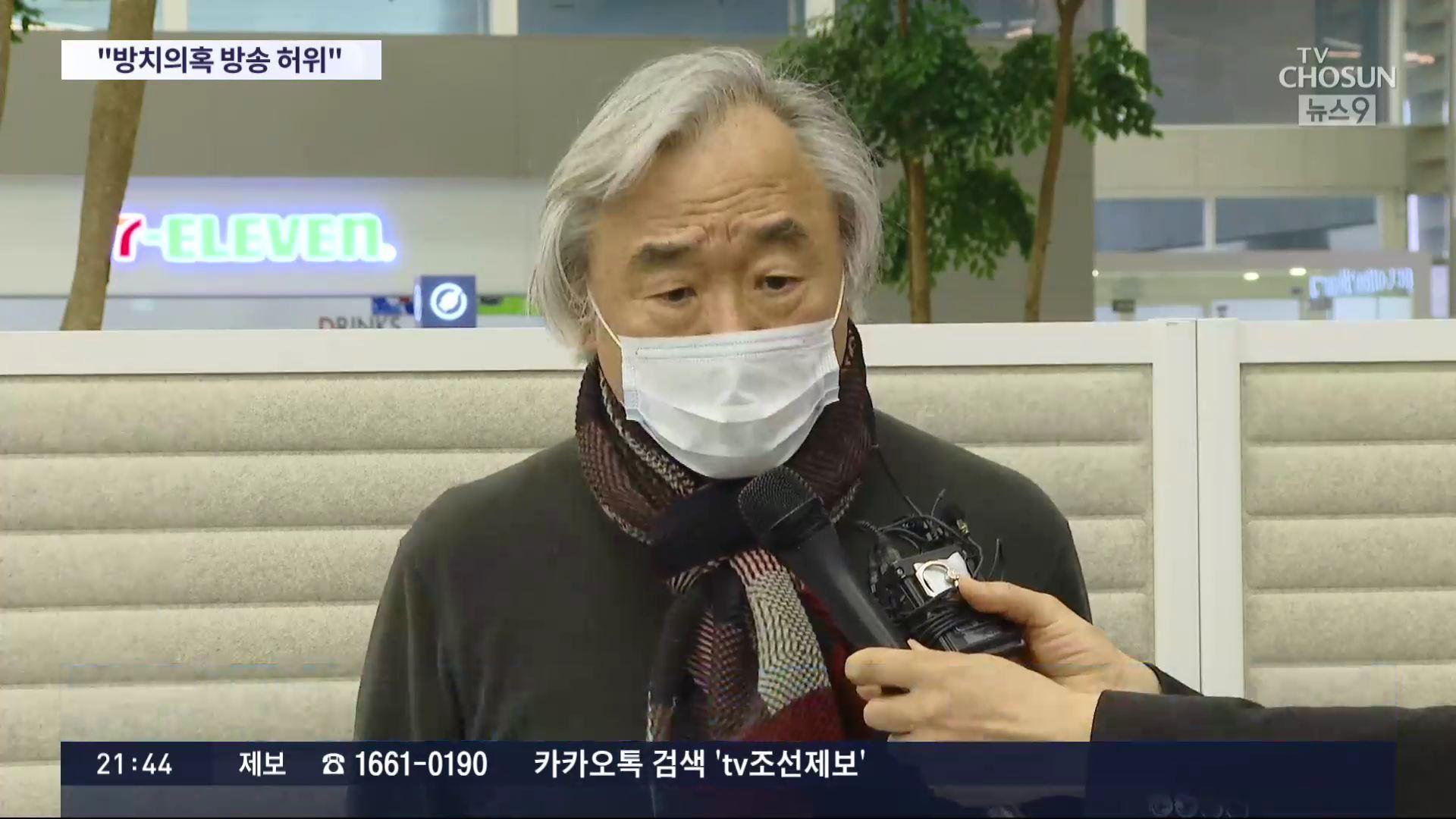 '평화롭게 살게 도와달라'…백건우, 윤정희 동생 21억 횡령혐의 고소