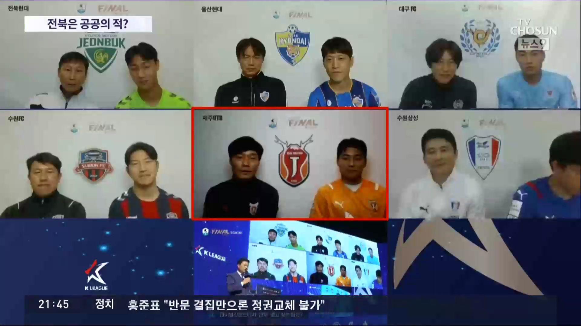 '타도 전북' vs '우승은 아무나 하나'…치열한 입담 대결