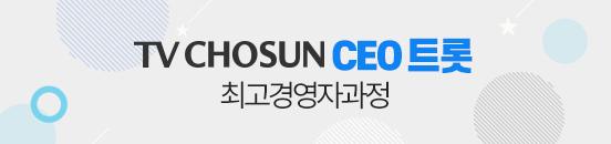 CEO트롯 최고경영자과정