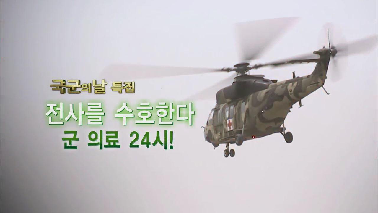 [국군의 날 특집]전사를 수호한다! 군의료24시