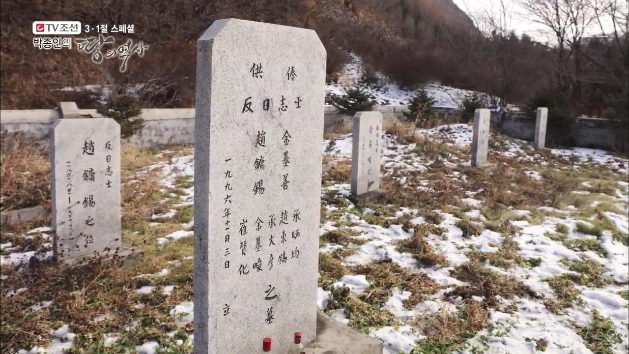 삼일절 특집 박종인의 땅의 역사