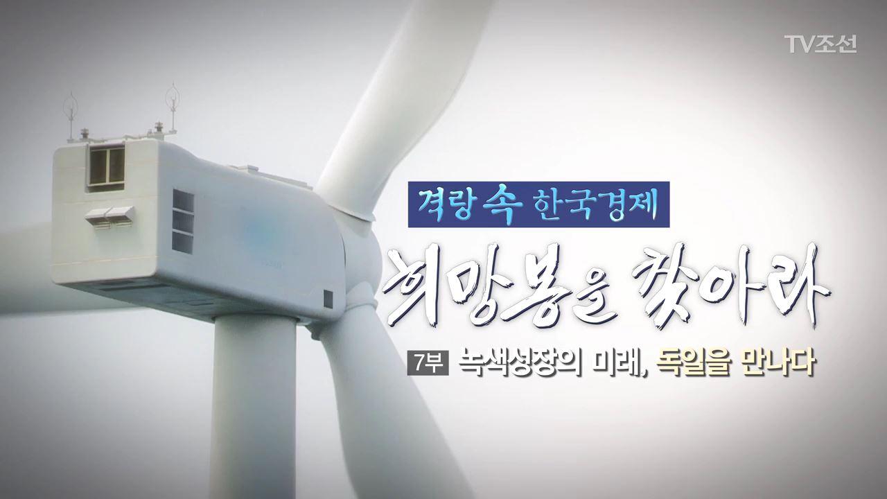한국경제 희망봉을 찾아라! 7부 - 녹색성장의 미래,독일을 만나다