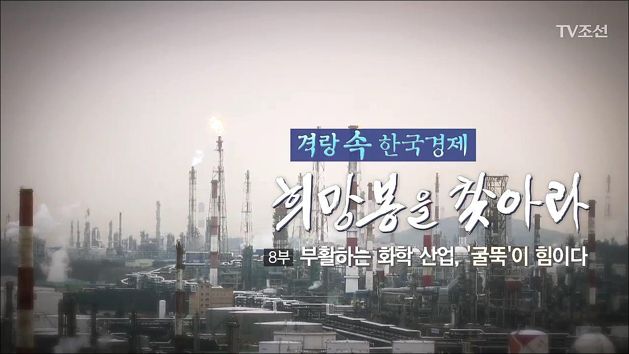 한국경제 희망봉을 찾아라! 8부 - 부활하는 화학 산업 '굴뚝'의 힘이다