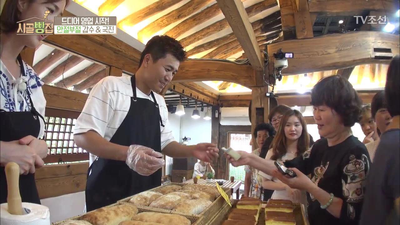 시골빵집 2회