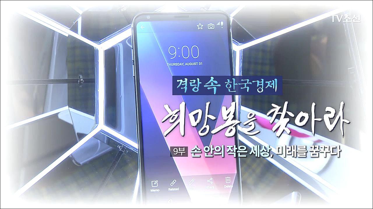 한국경제 희망봉을 찾아라! 9부 - 손 안의 작은 세상,미래를 꿈꾸다
