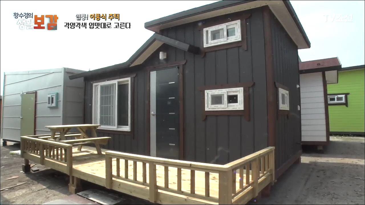 황수경의 생활보감 27회