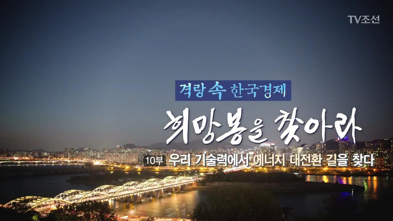 한국경제 희망봉을 찾아라! 10부 - 우리 기술력에서 에너지 대전환 길을 찾다