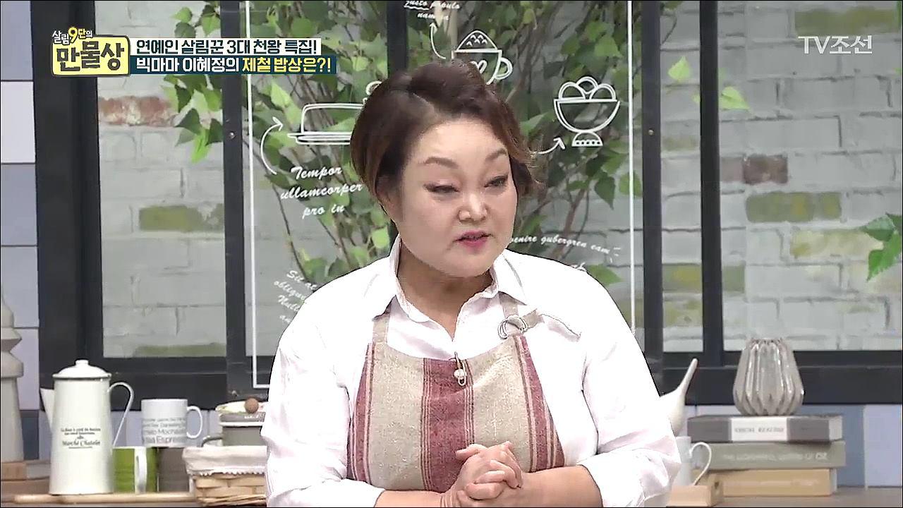 살림9단의 만물상 221회