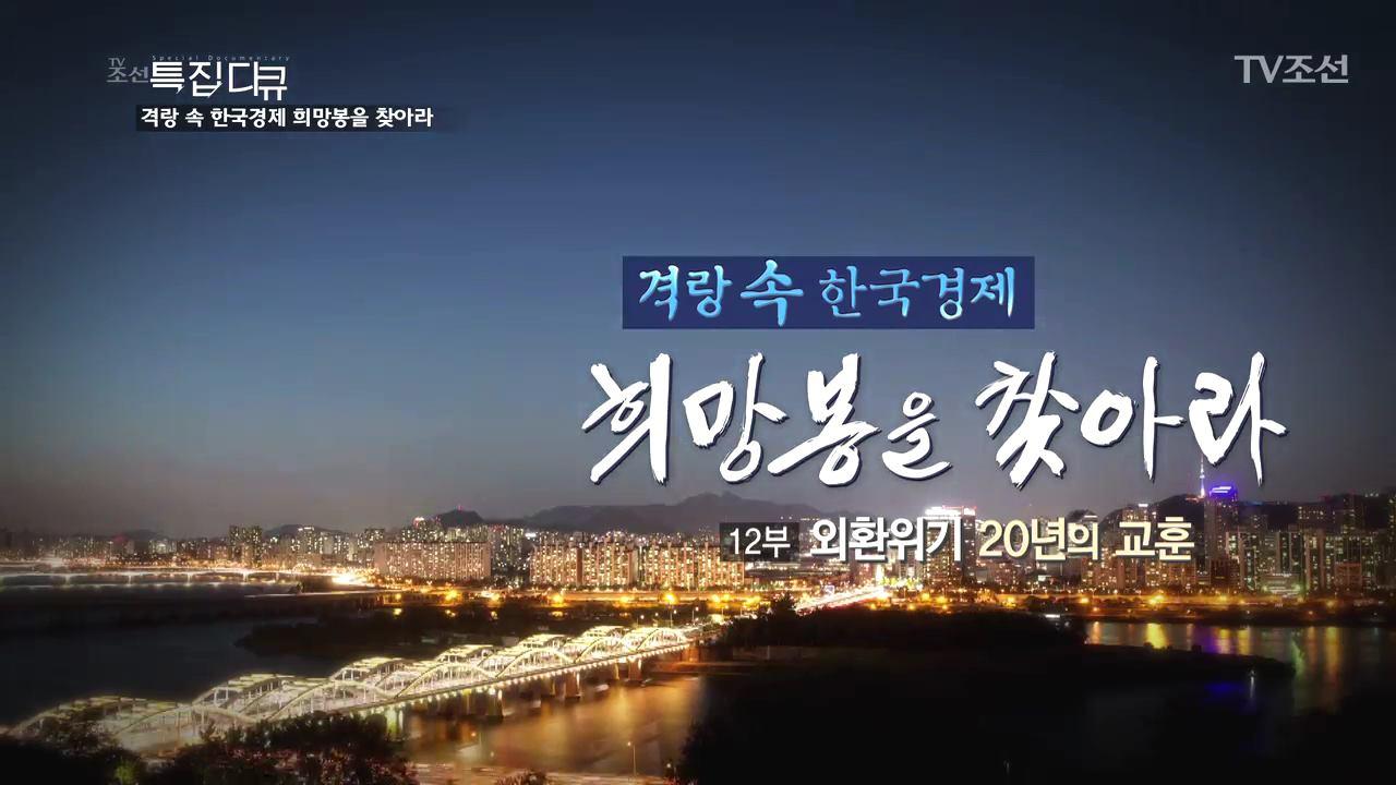 한국경제 희망봉을 찾아라! 12부 - 외환위기 20년의 교훈