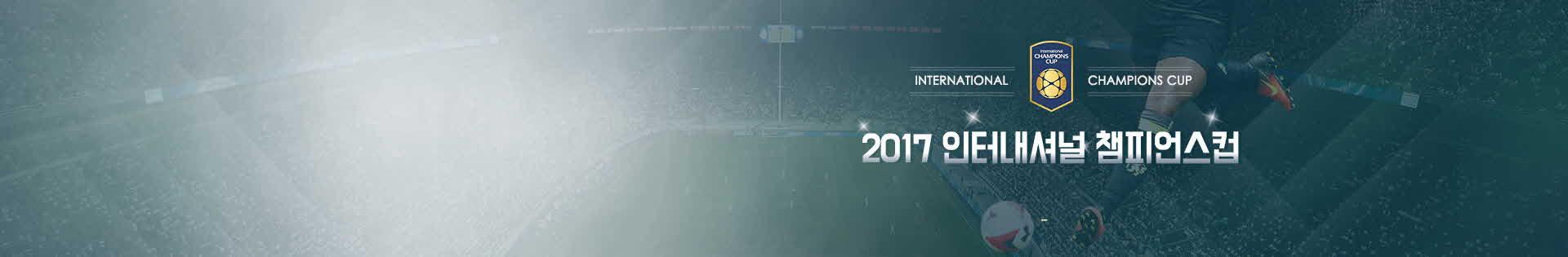 2017 ICC인터내셔널 챔피언스컵 프로그램 이미지