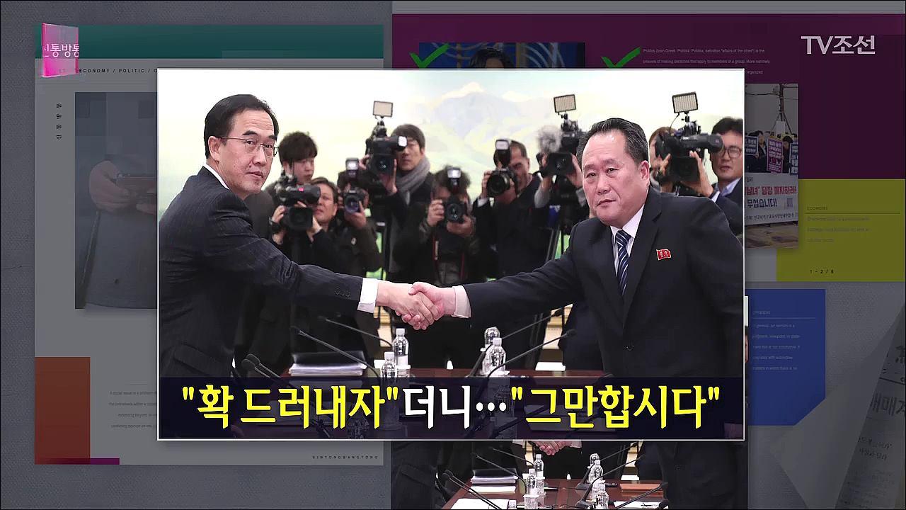 김광일의 신통방통 1142회
