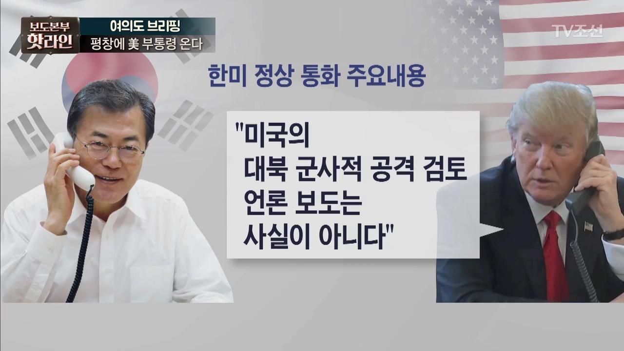 보도본부 핫라인 195회