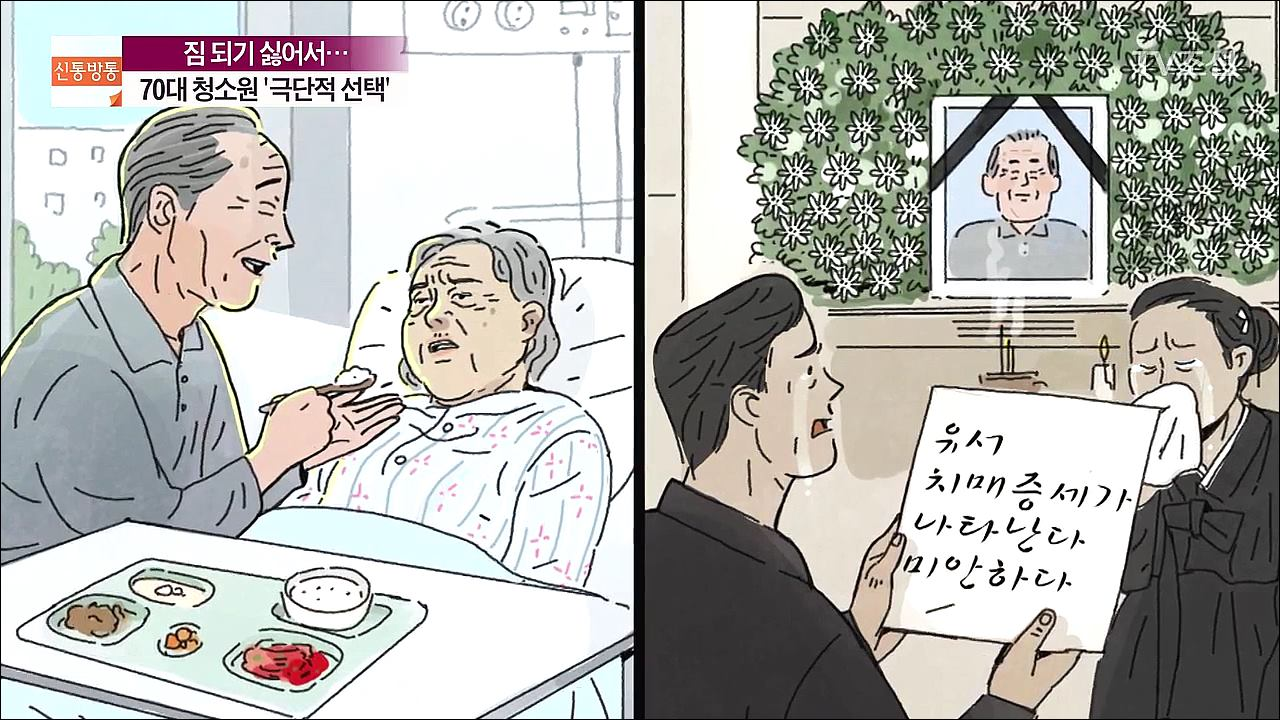 김광일의 신통방통 1144회