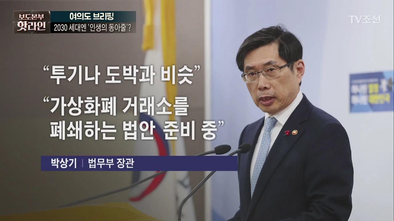 보도본부 핫라인 196회