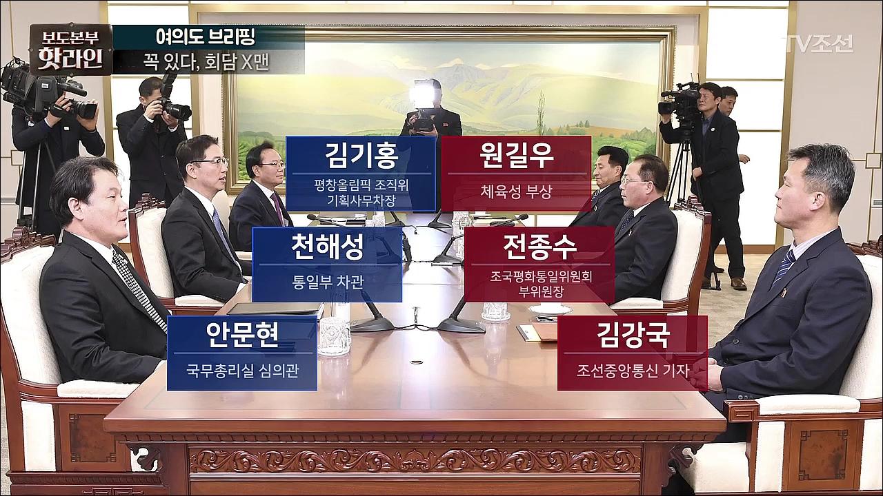 보도본부 핫라인 199회