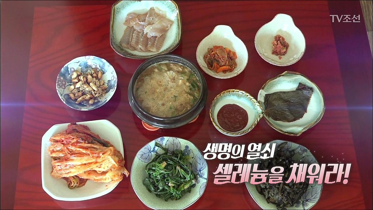 치유의 식탁 3회