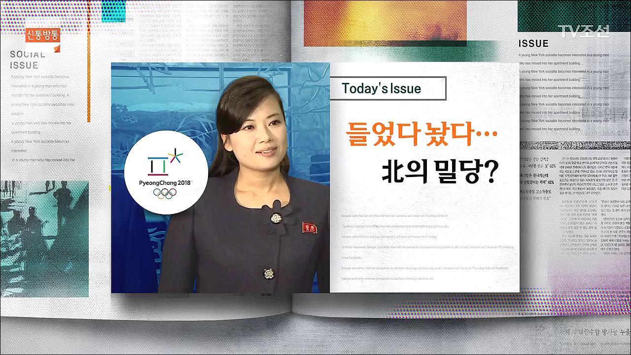 김광일의 신통방통 1151회
