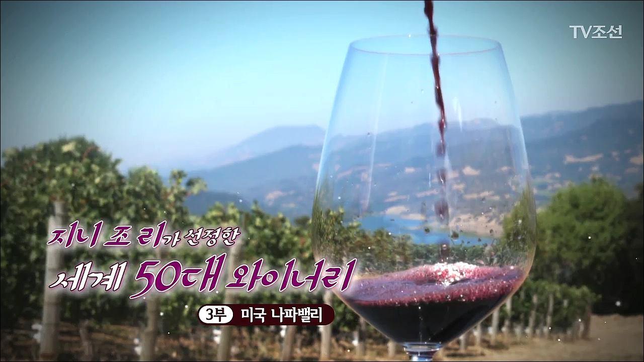 위대한 와인의 탄생 3회