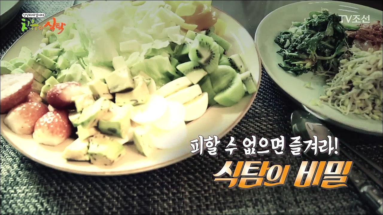 치유의 식탁 5회
