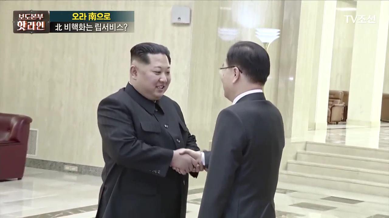 보도본부 핫라인 231회