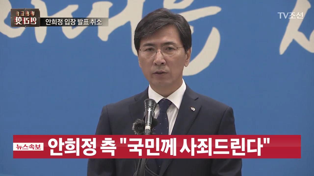 보도본부 핫라인 232회
