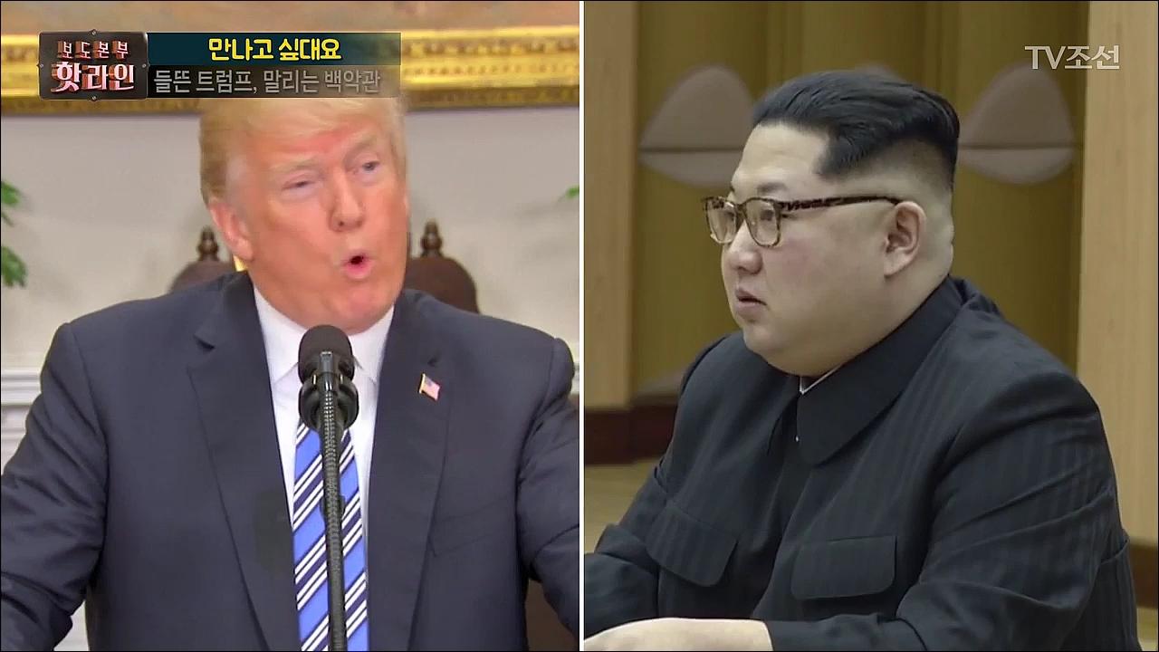 보도본부 핫라인 234회