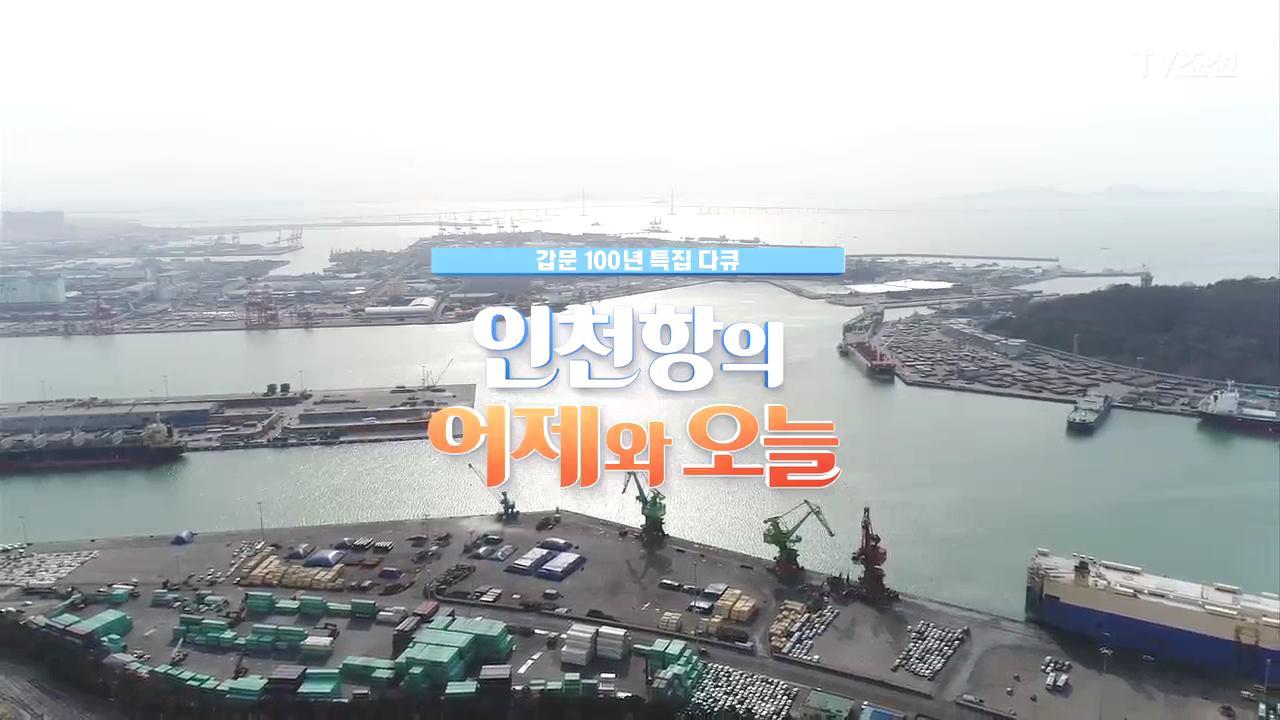 [갑문100년 특집다큐] 인천항 어제와 오늘