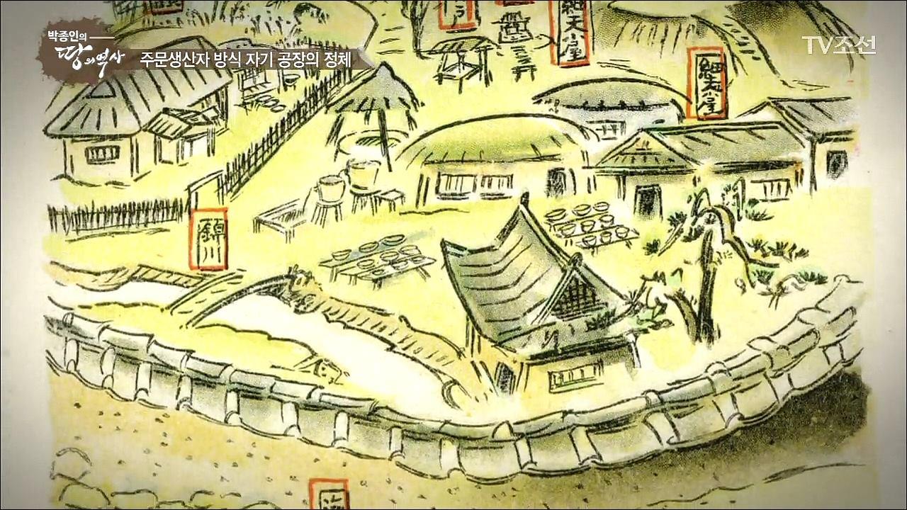 박종인의 땅의 역사 41회