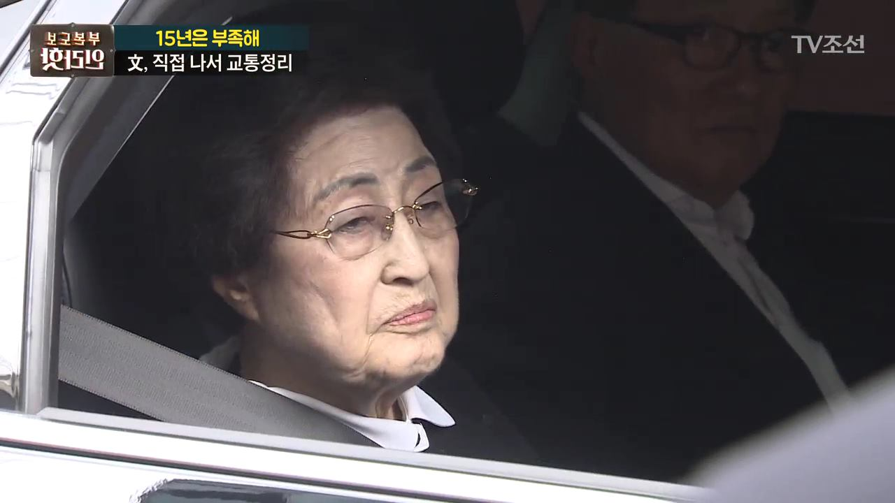 보도본부 핫라인 253회