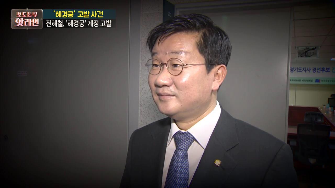 보도본부 핫라인 254회